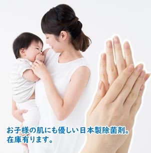 お子様にも安心して使える除菌剤「シェルテクト」